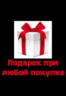 Подарок при каждой покупки