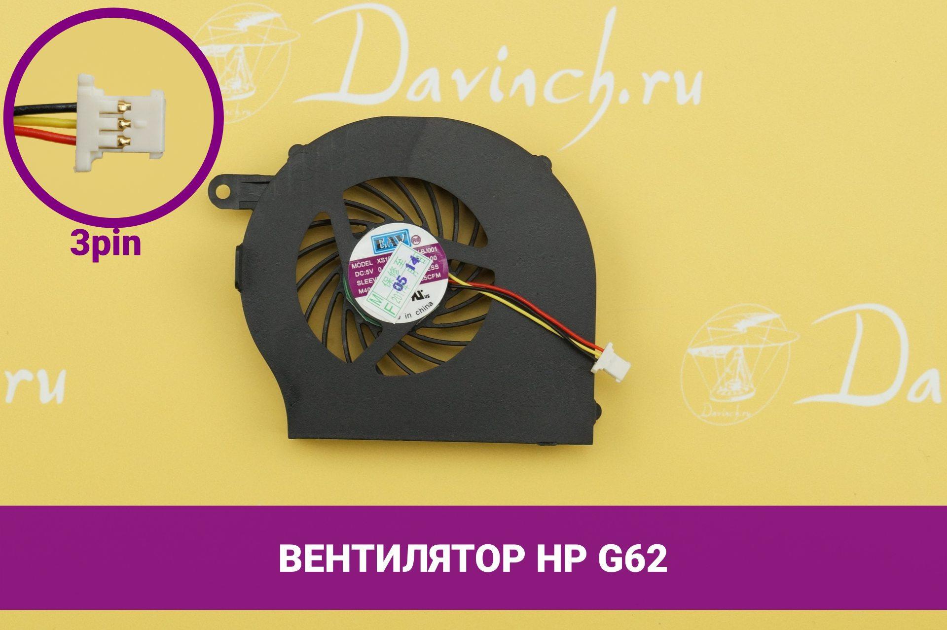 Вентилятор для ноутбука HP Pavilion G62