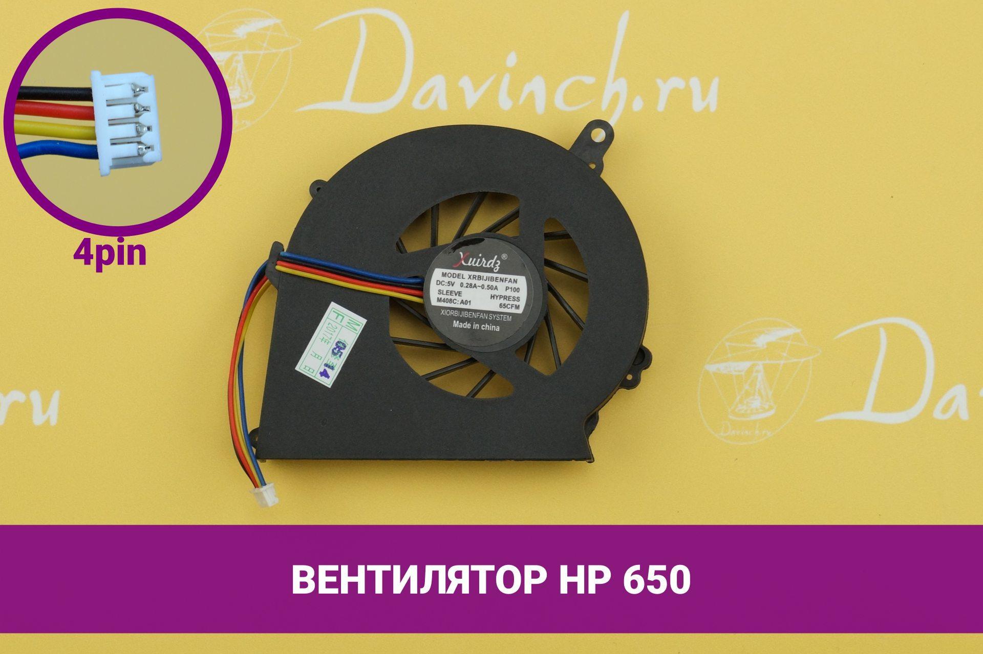 Вентилятор для ноутбука HP 650