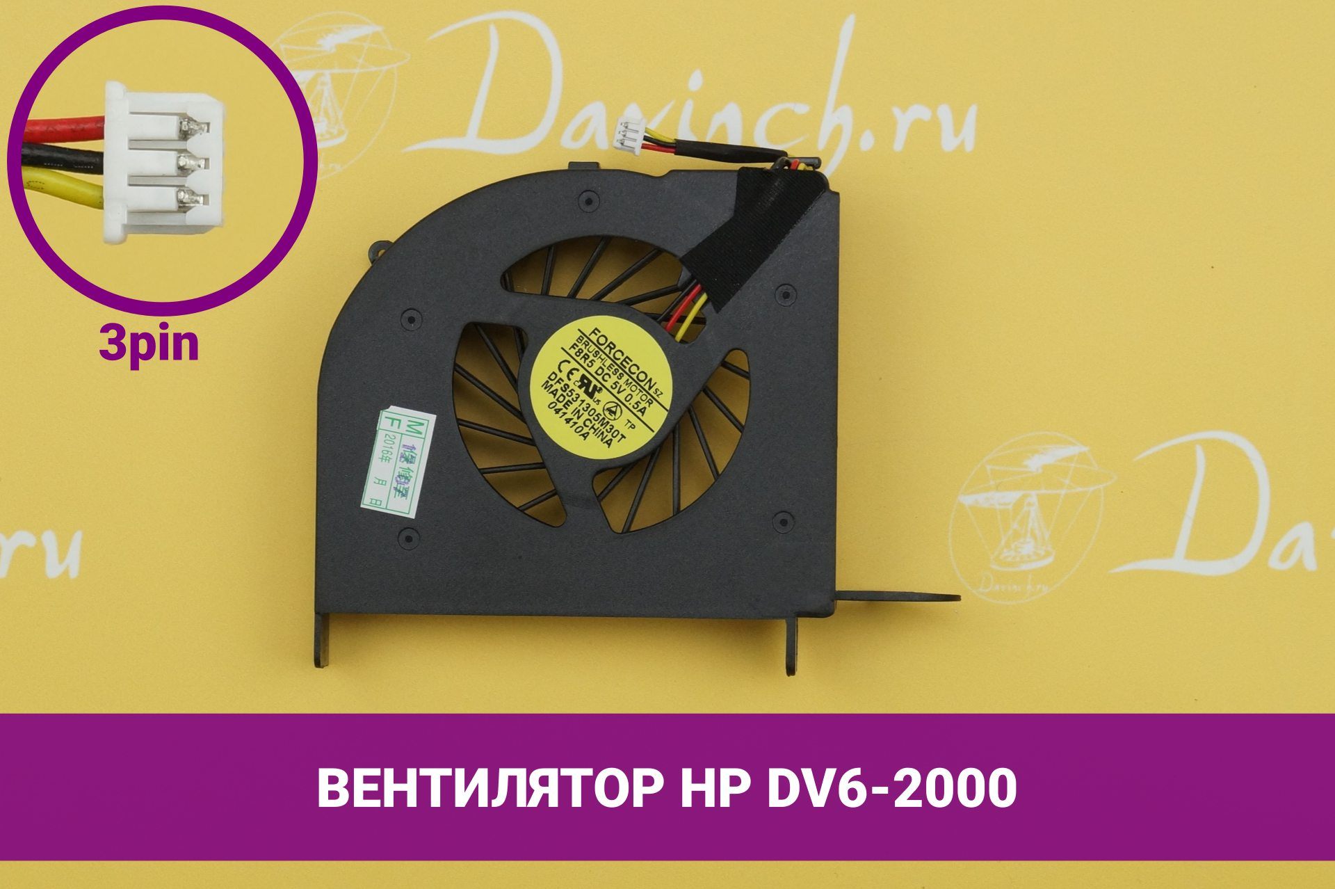 Вентилятор для ноутбука HP Pavilion dv6-2000