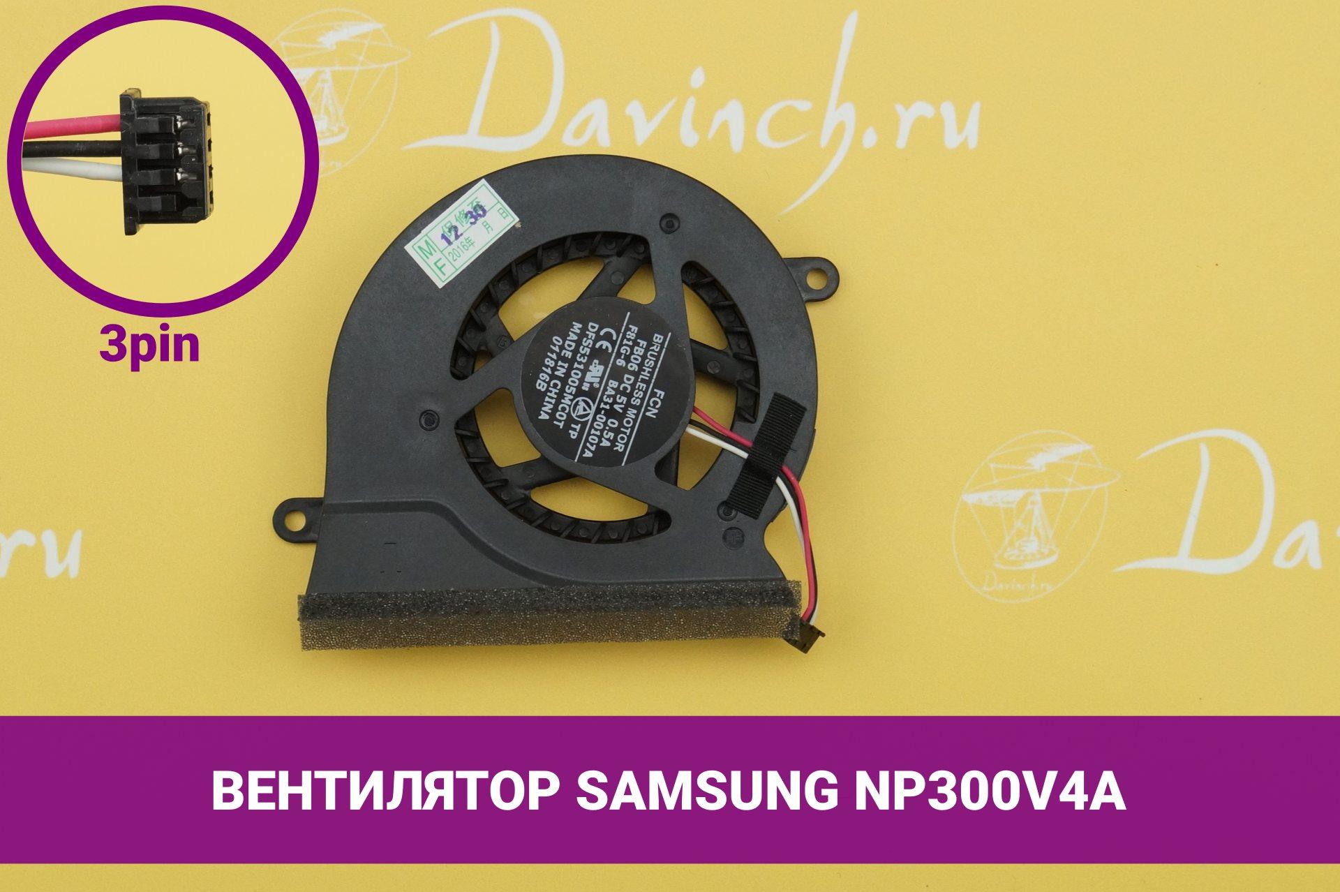 Вентилятор для ноутбука Samsung NP300V4A