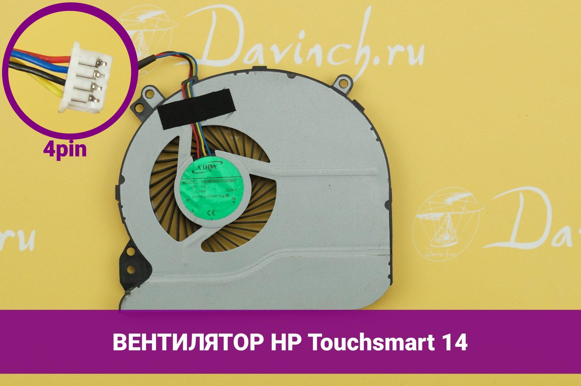 Вентилятор для ноутбука HP Touchsmart 14
