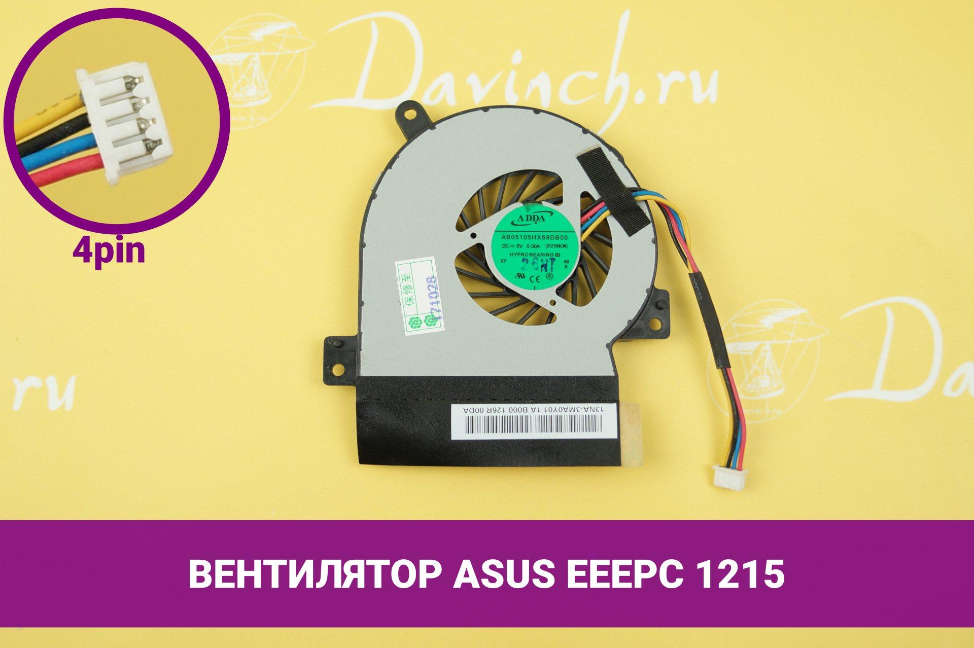 Вентилятор для ноутбука Asus EeePC 1215