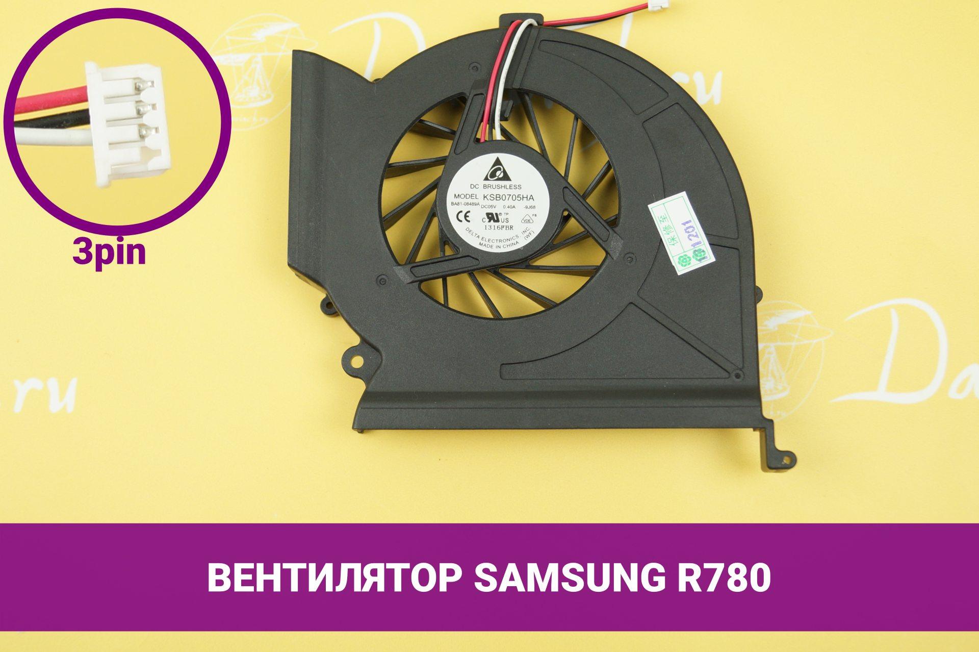 Вентилятор для ноутбука Samsung R780