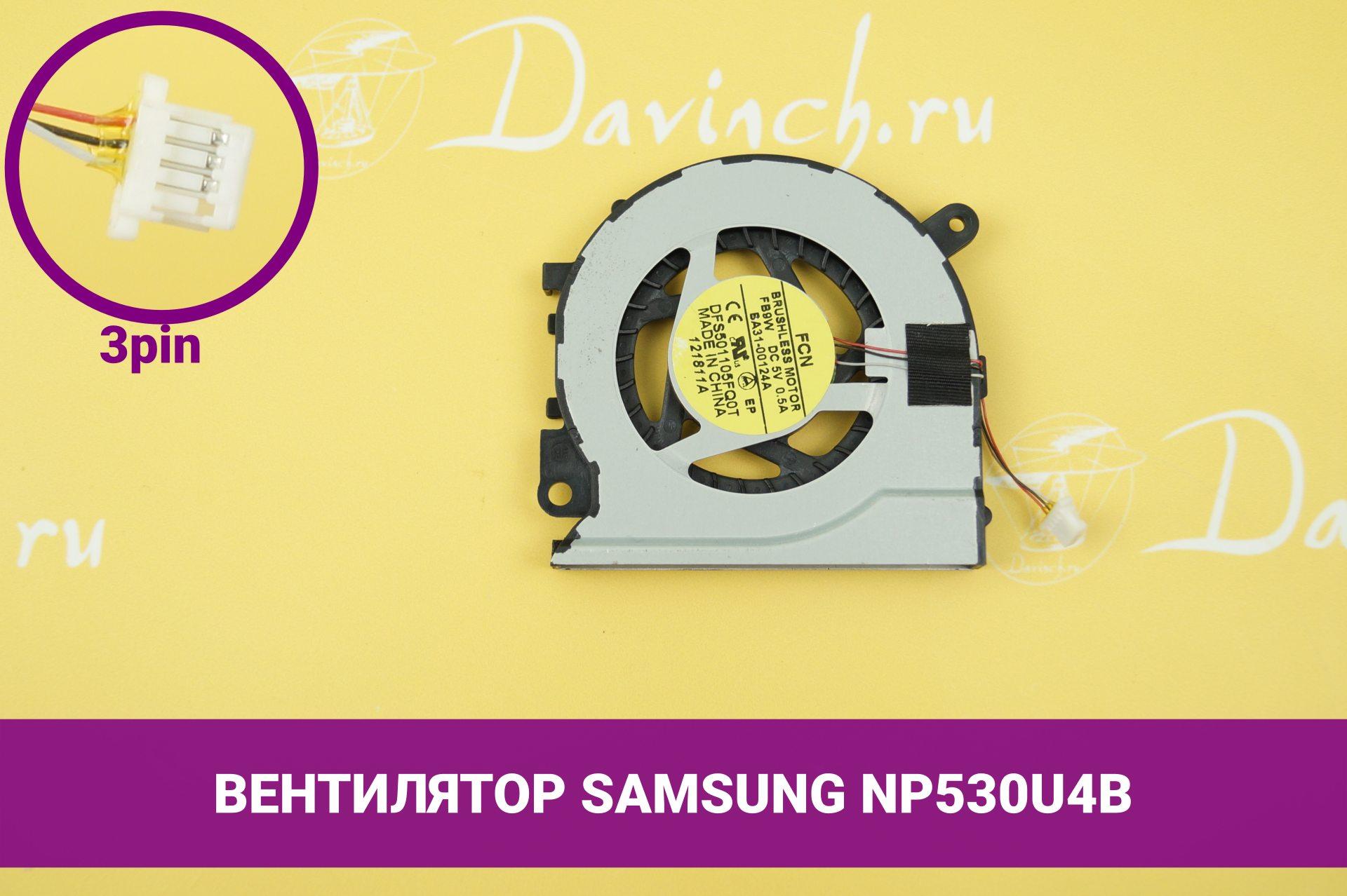 Вентилятор для ноутбука Samsung NP530U4B