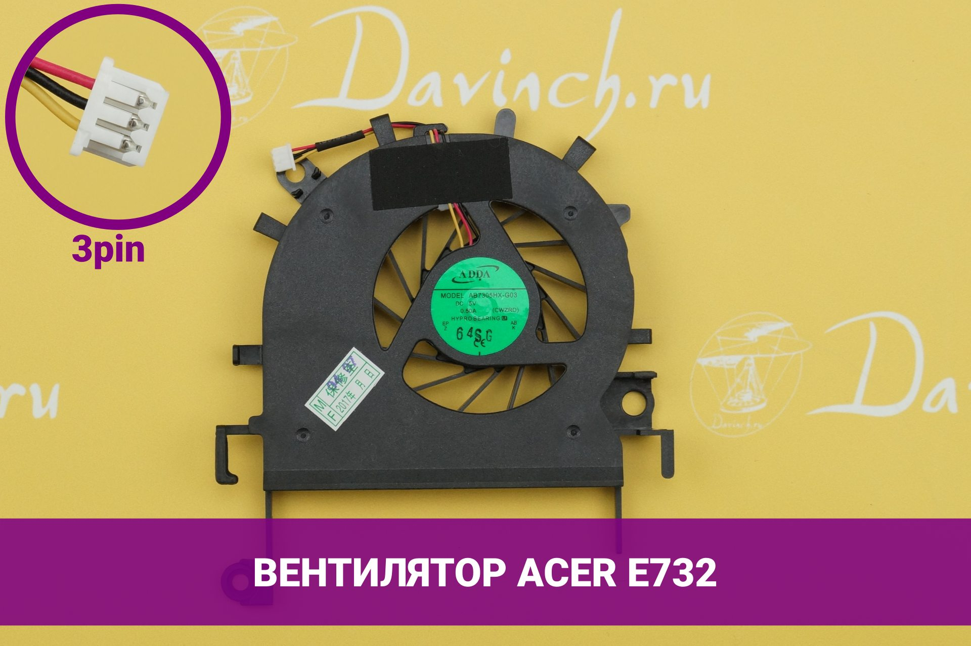 Вентилятор для ноутбука Acer E732