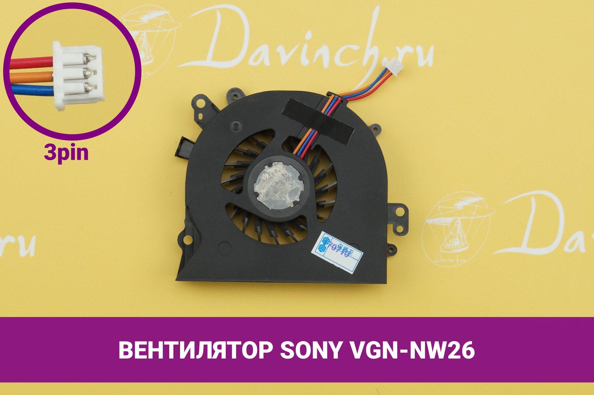 Вентилятор для ноутбука SONY VGN- NW26