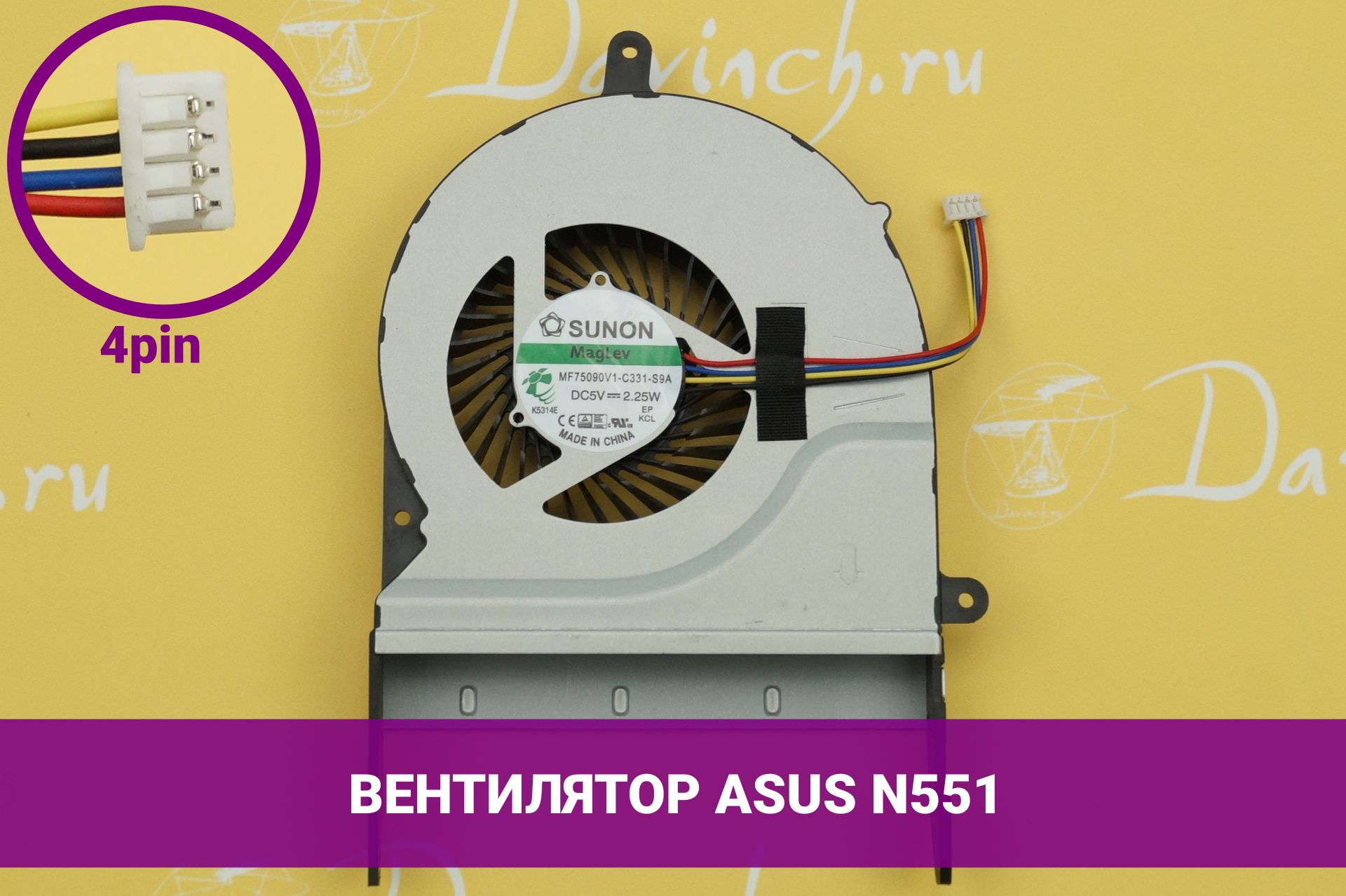 Вентилятор для ноутбука ASUS N551