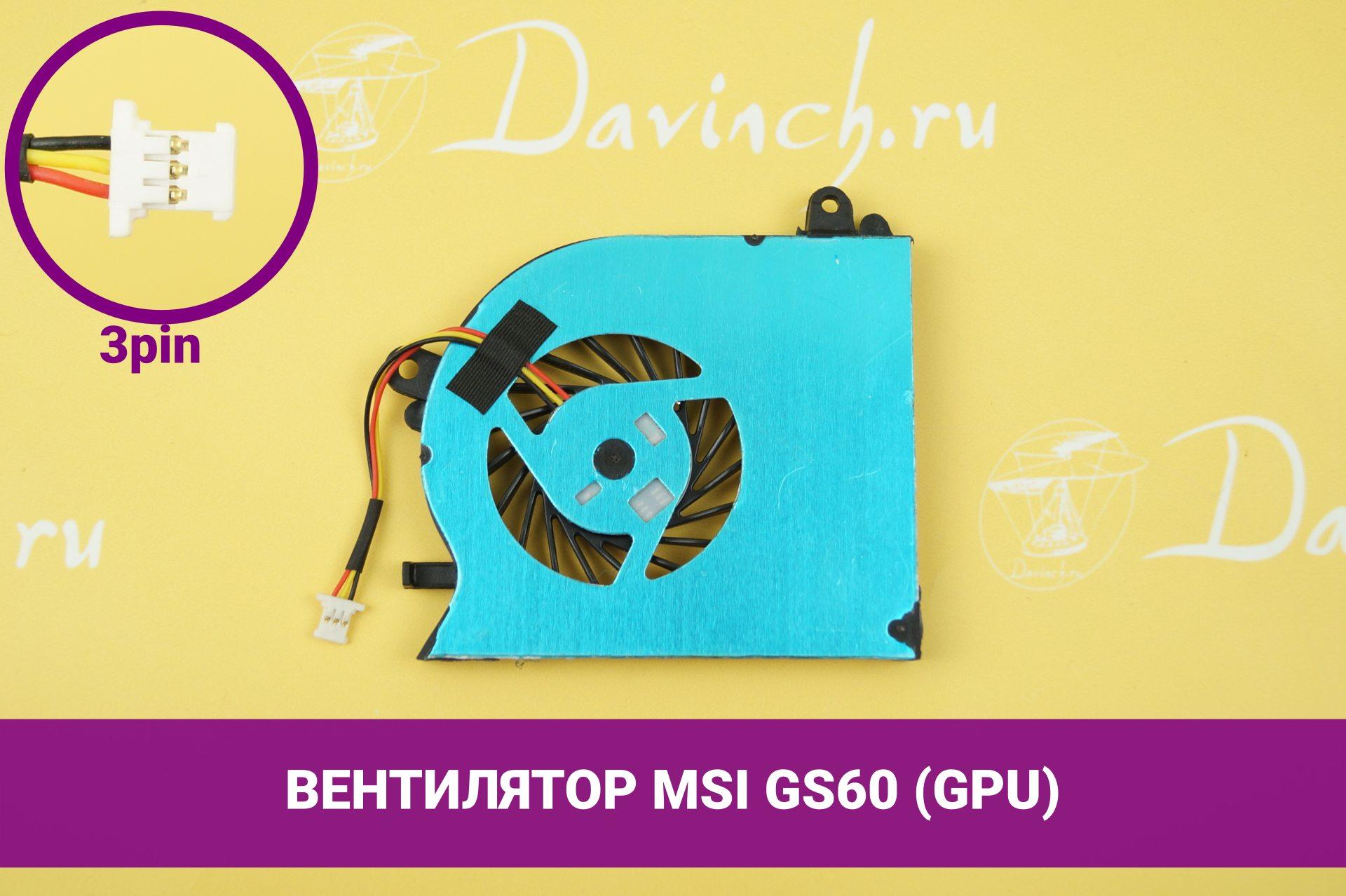 Вентилятор для ноутбука MSI GS60 GPU