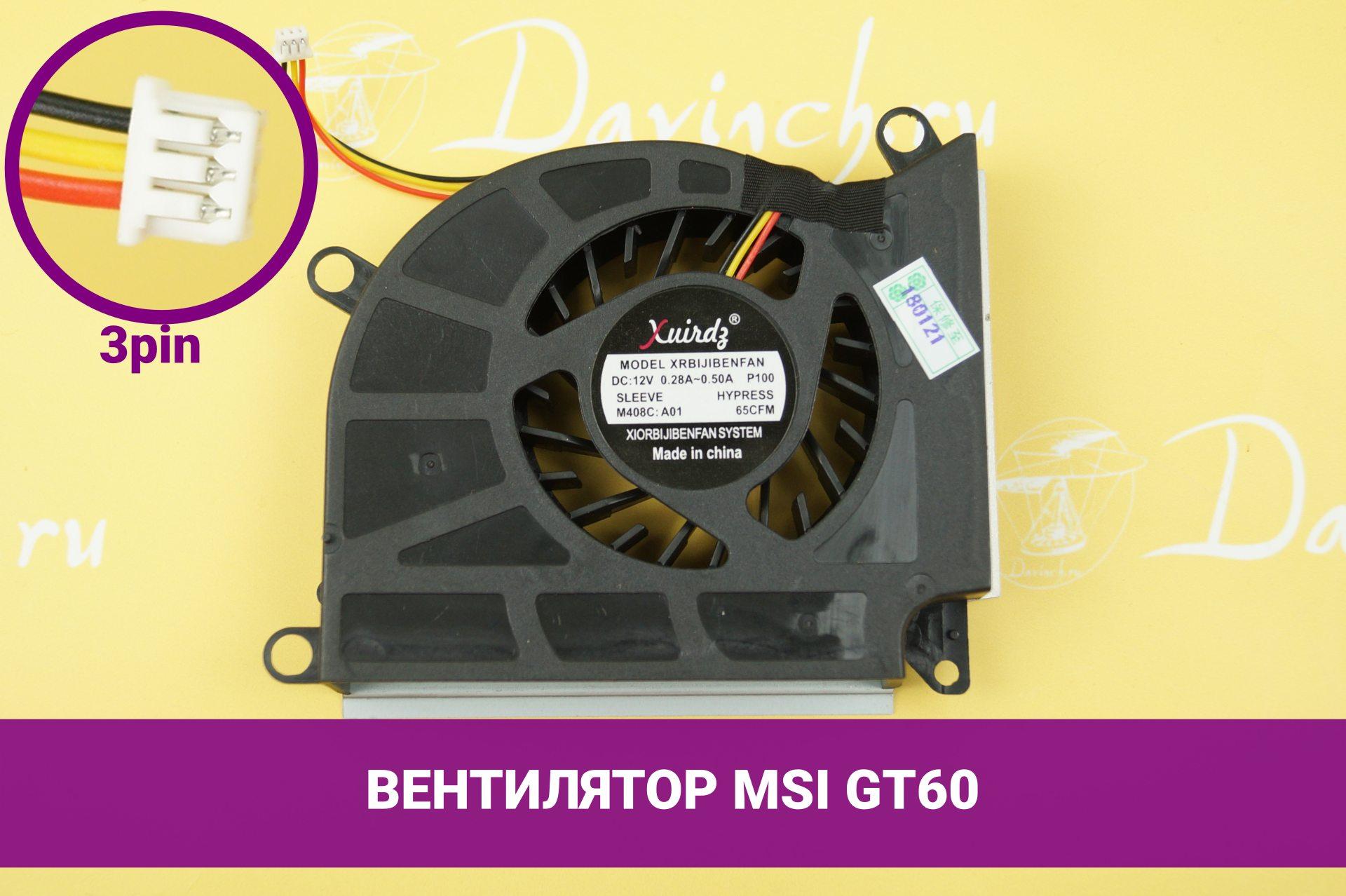 Вентилятор для ноутбука MSI GT60