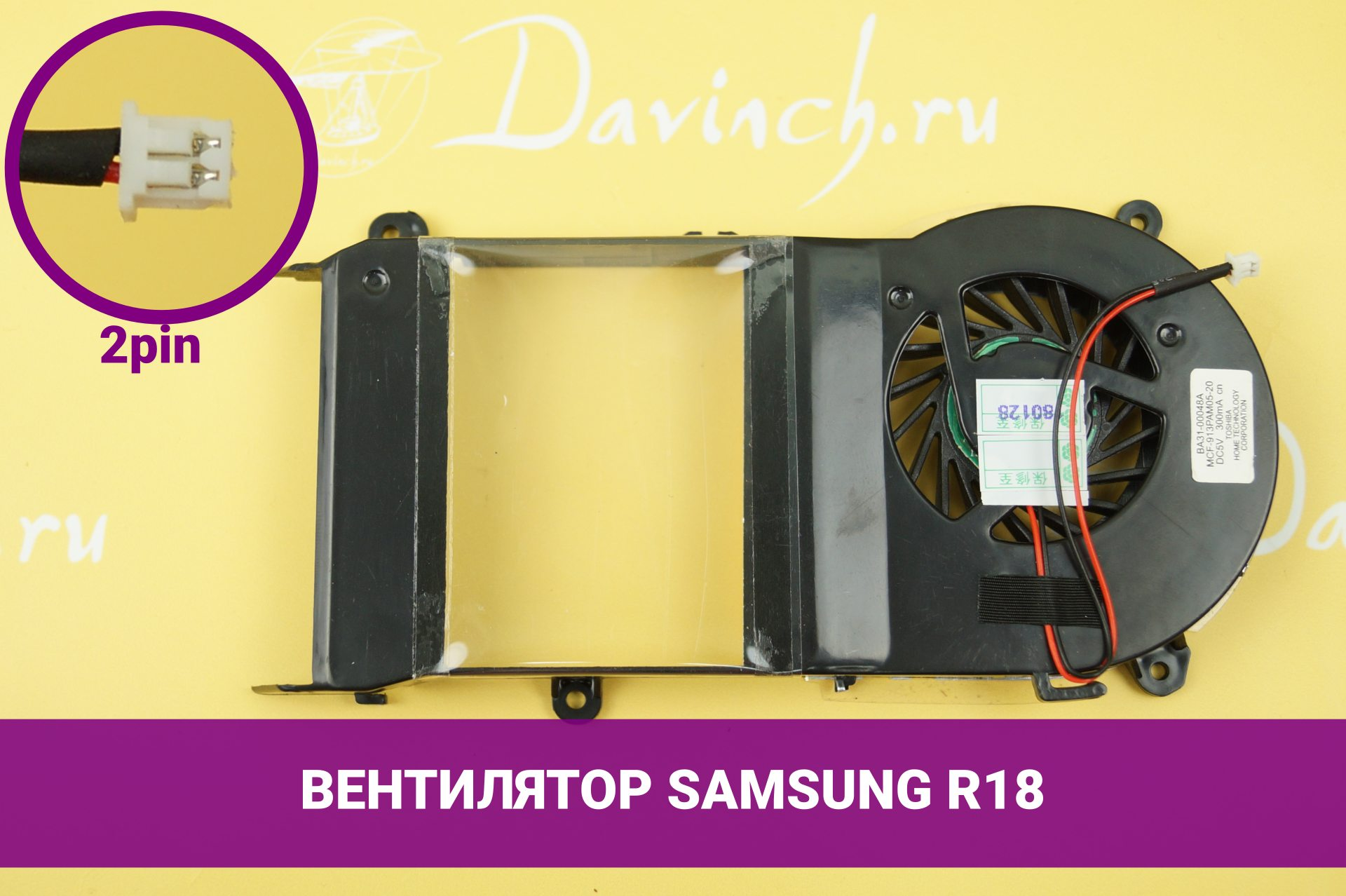 Вентилятор для ноутбука Samsung R18