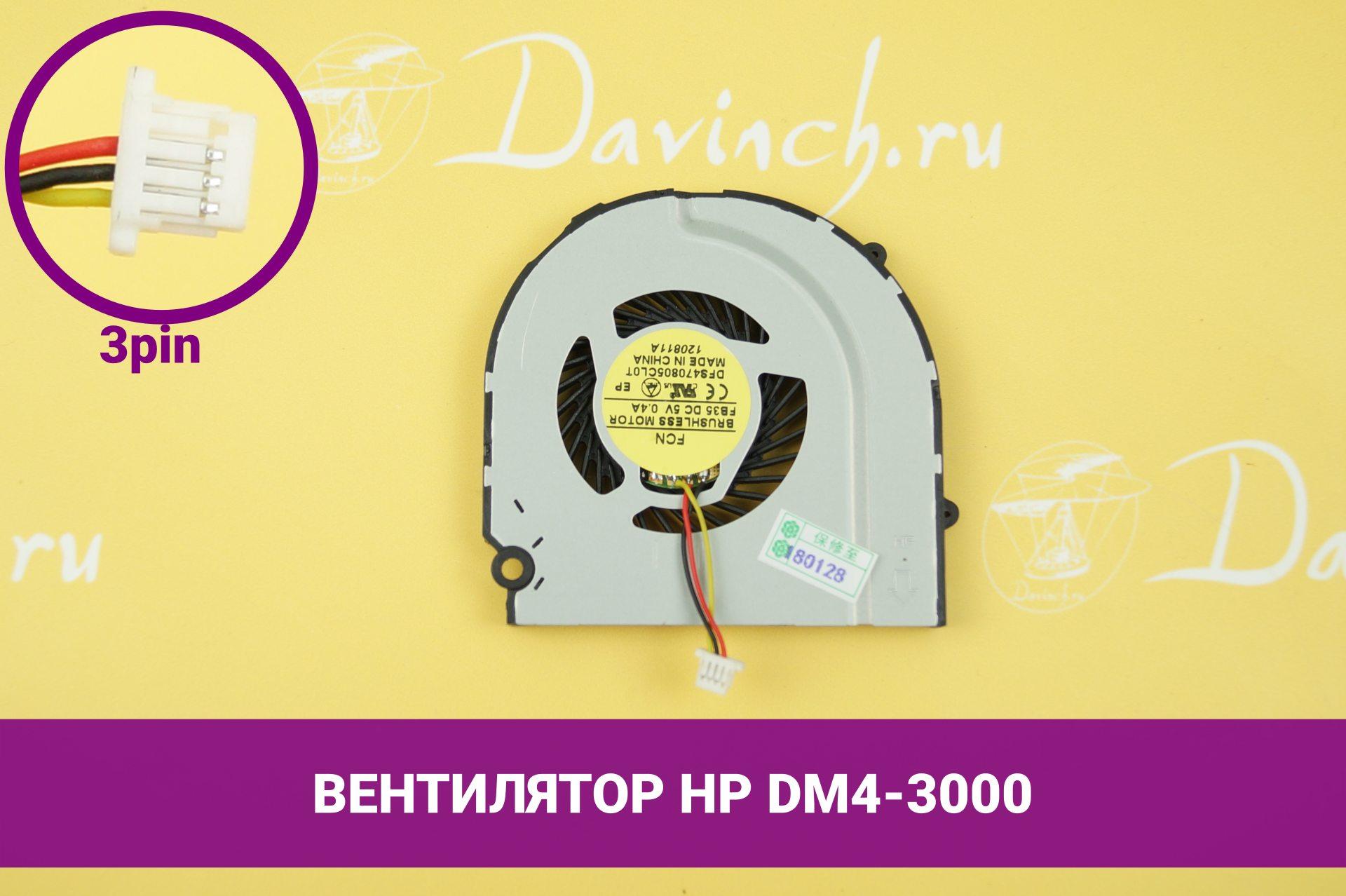 Вентилятор для ноутбука HP Pavilion dm4-3000