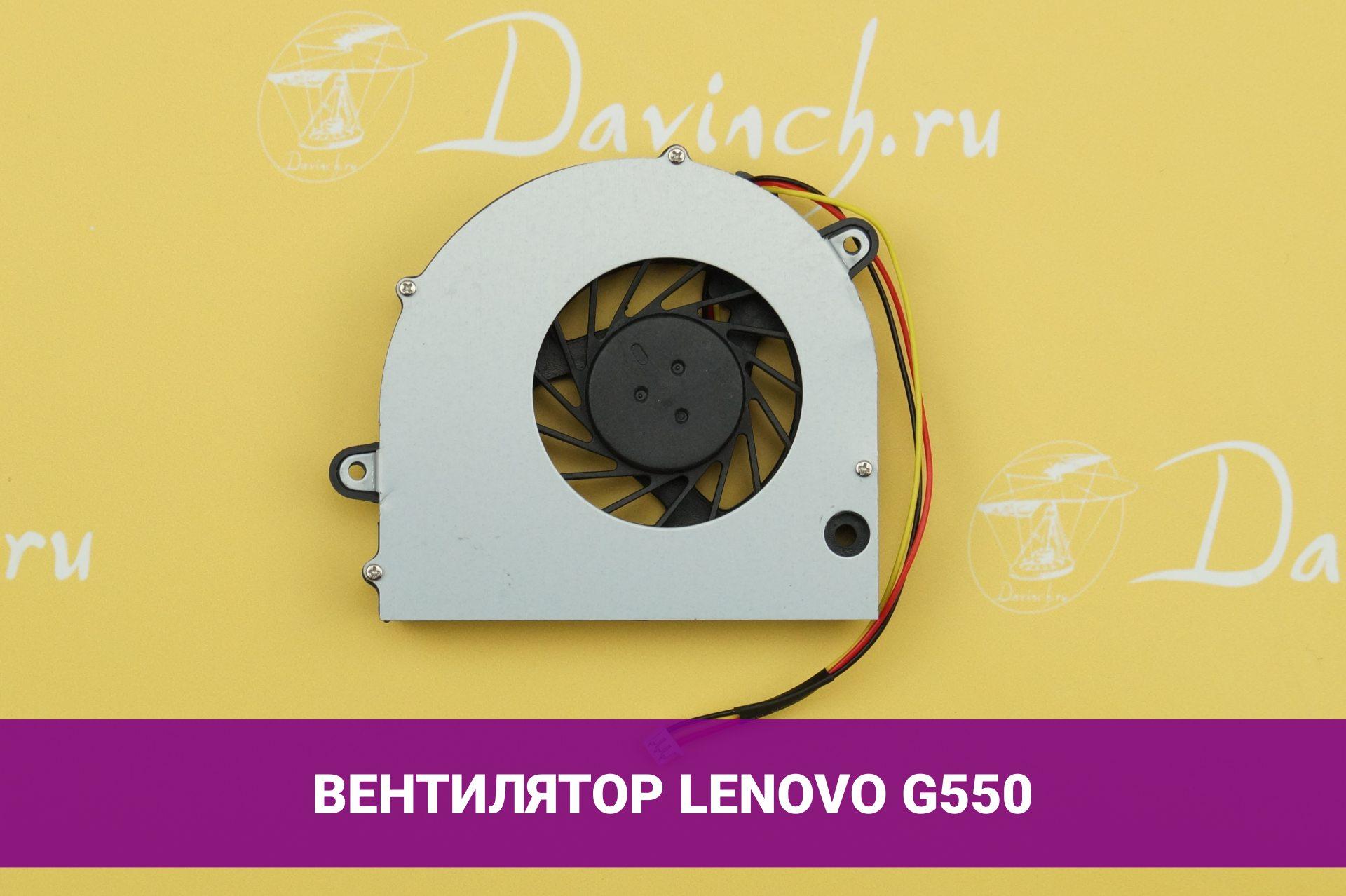 Вентилятор для ноутбука Lenovo G550