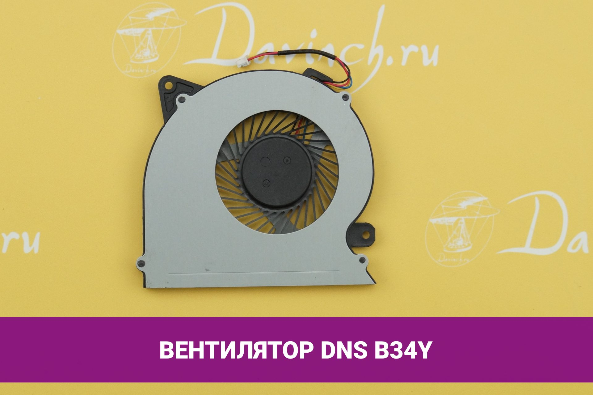 Вентилятор для ноутбука DNS B34Y