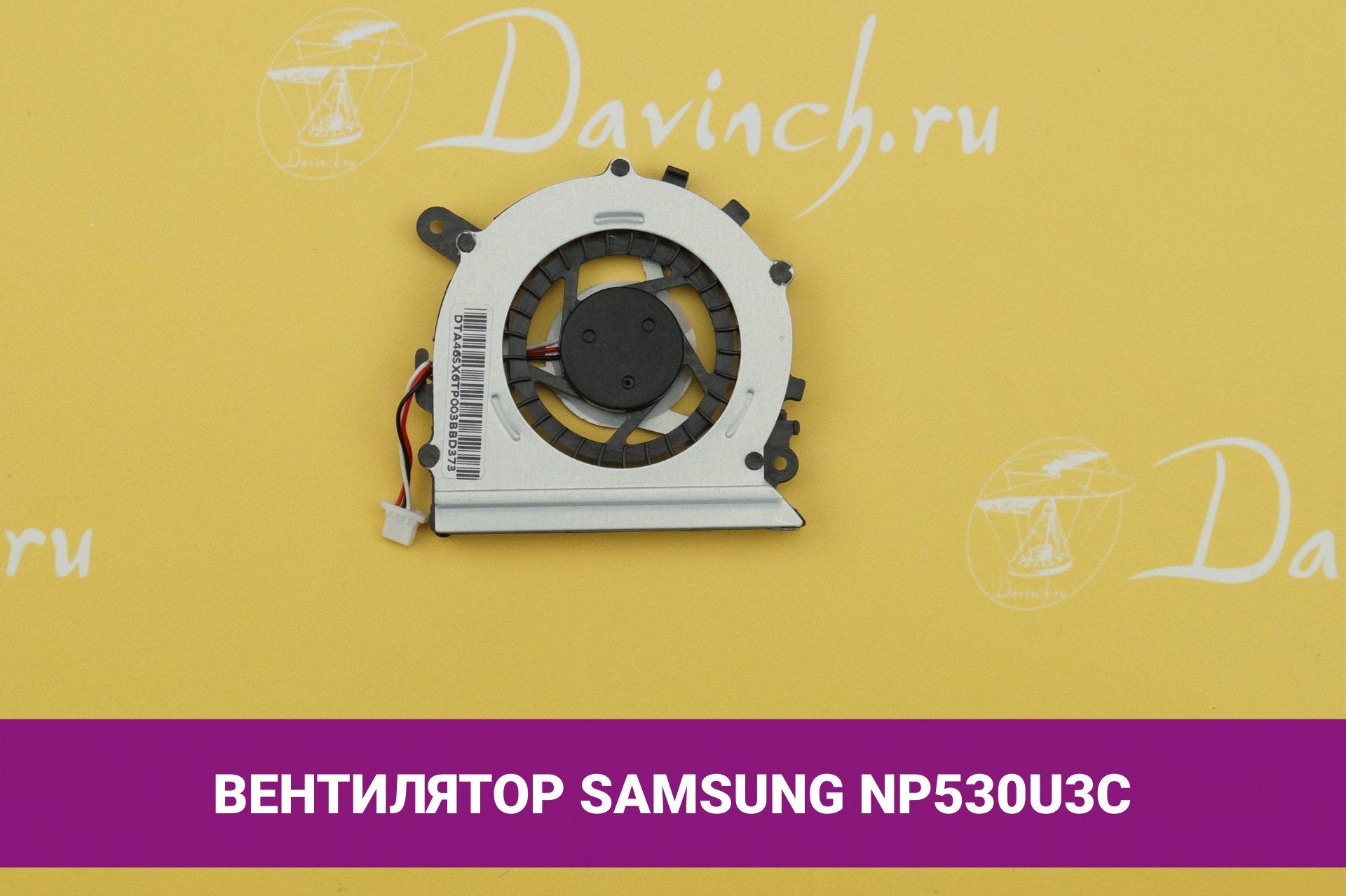 Вентилятор для ноутбука SAMSUNG NP530U3C