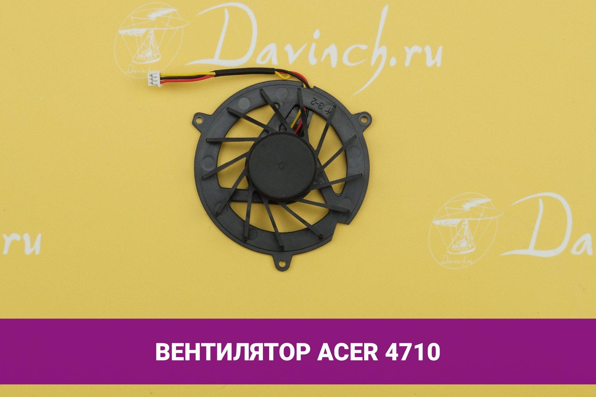 Вентилятор для ноутбука ACER 4710