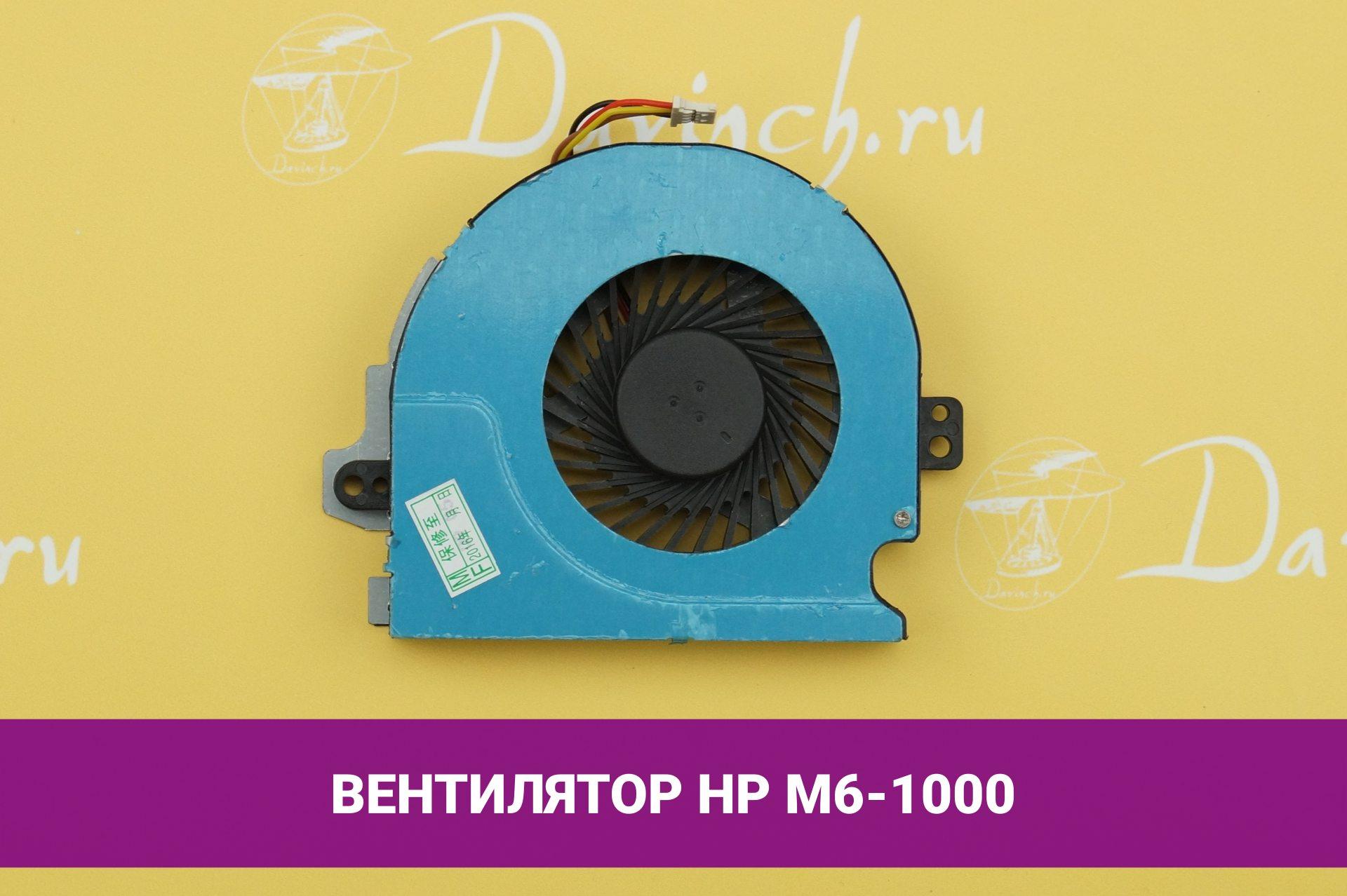 Вентилятор для ноутбука HP M6-1000