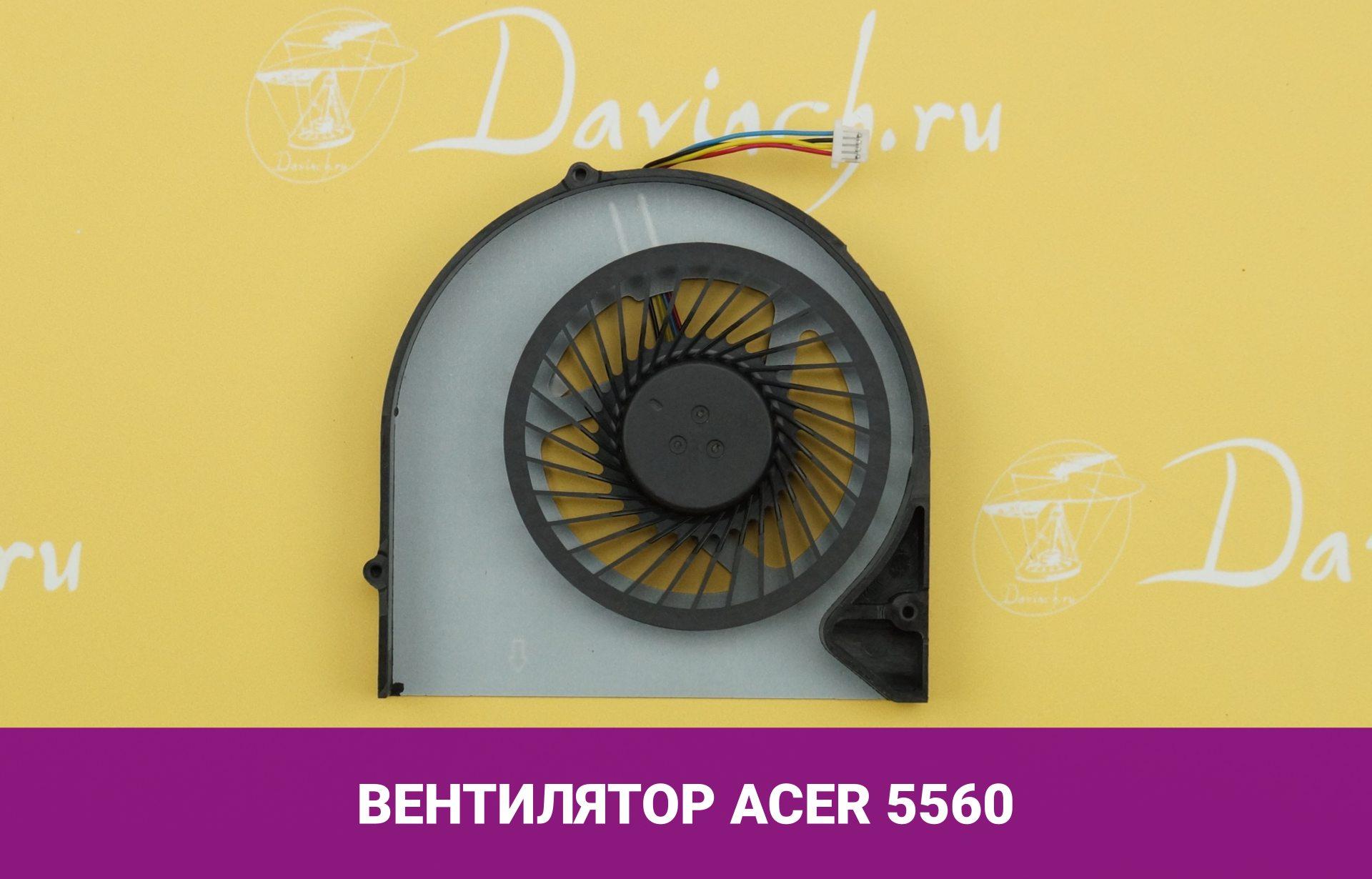Вентилятор для ноутбука Acer Aspire 5560