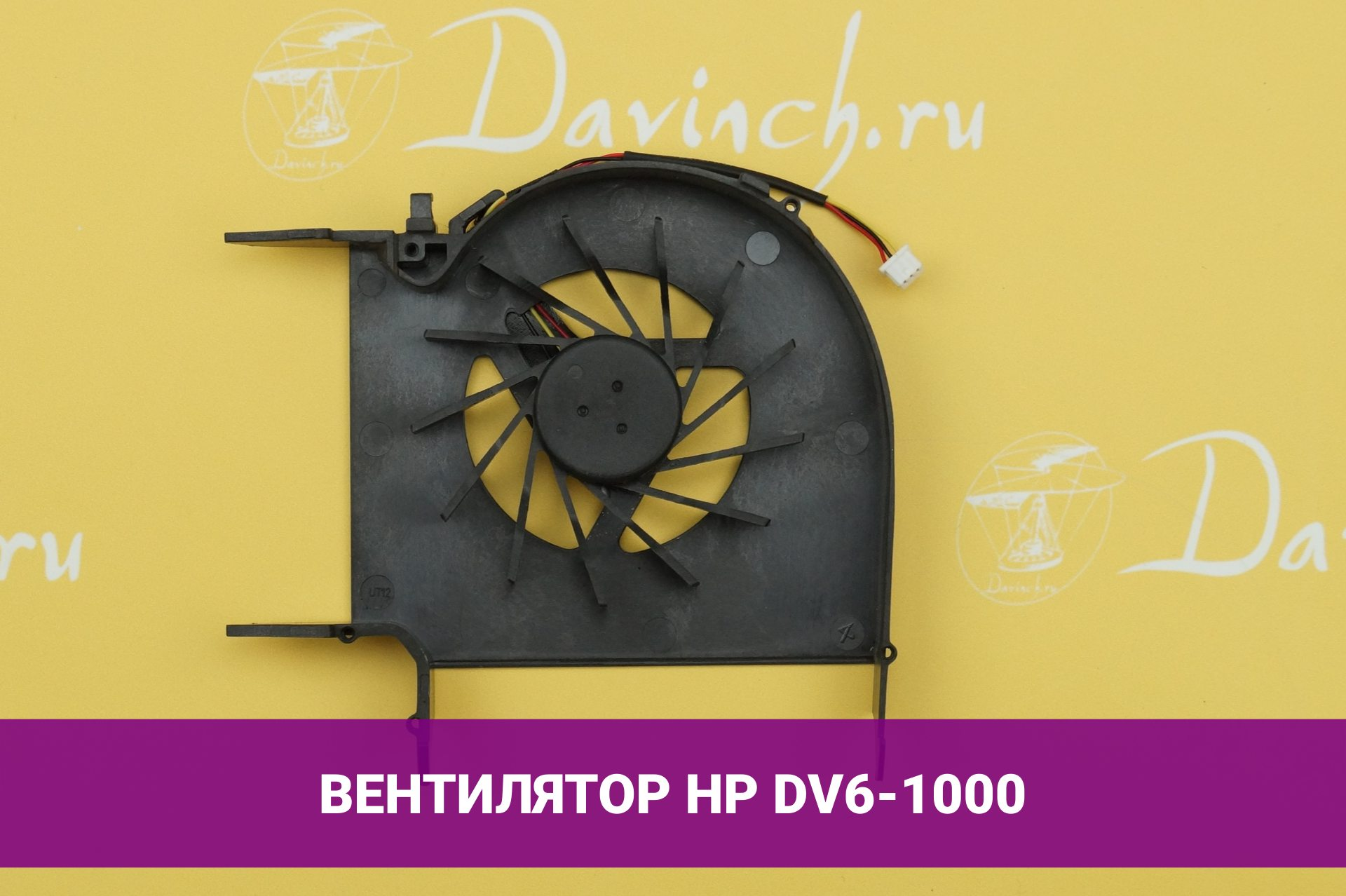 Вентилятор для ноутбука HP Pavilion dv6-1000