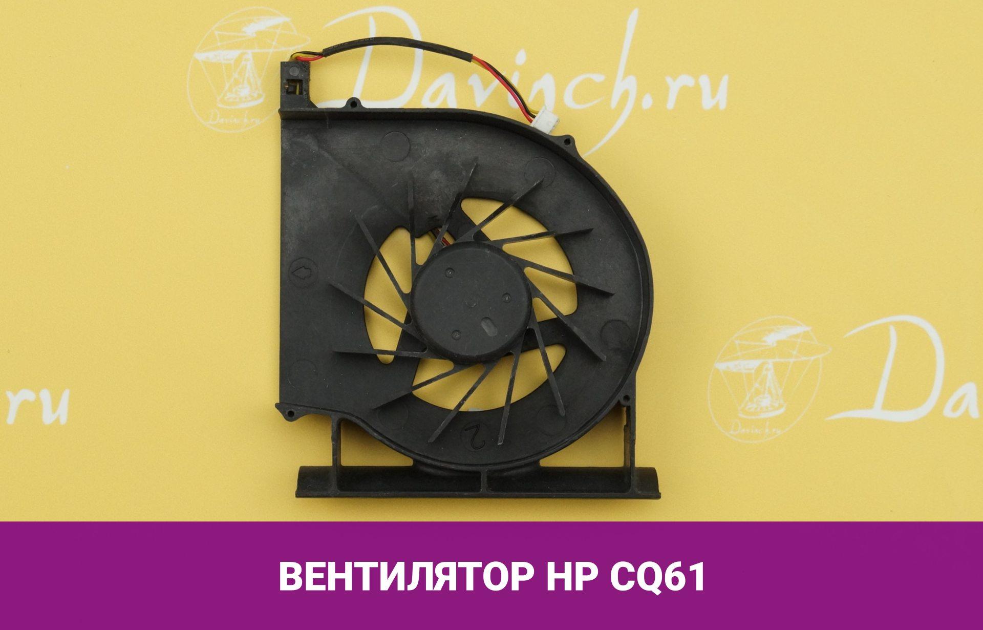 Вентилятор для ноутбука HP CQ61