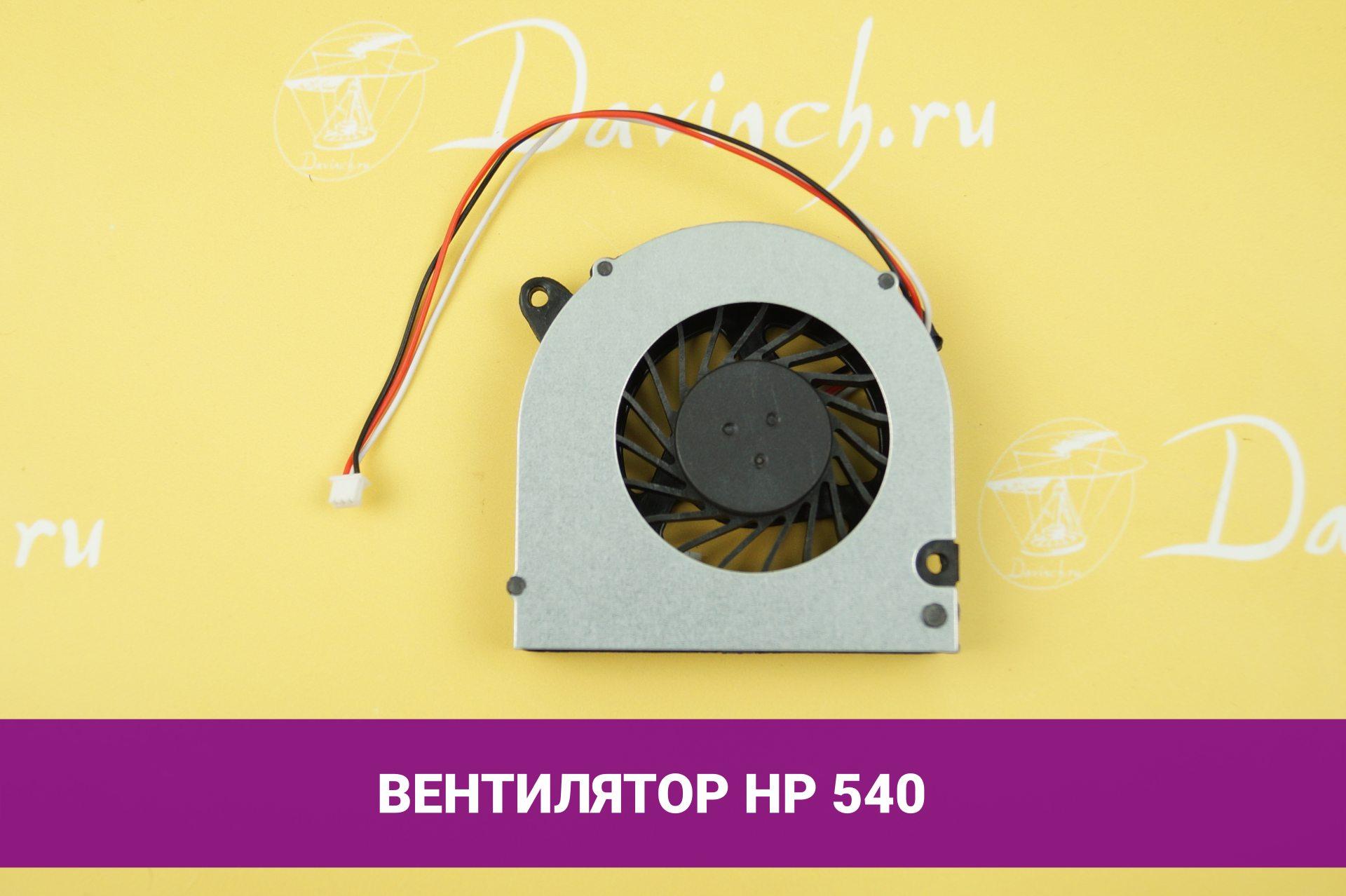 Вентилятор для ноутбука HP Compaq 540