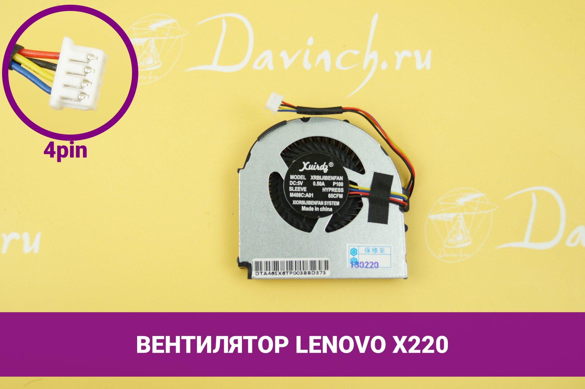 Вентилятор для ноутбука Lenovo X220