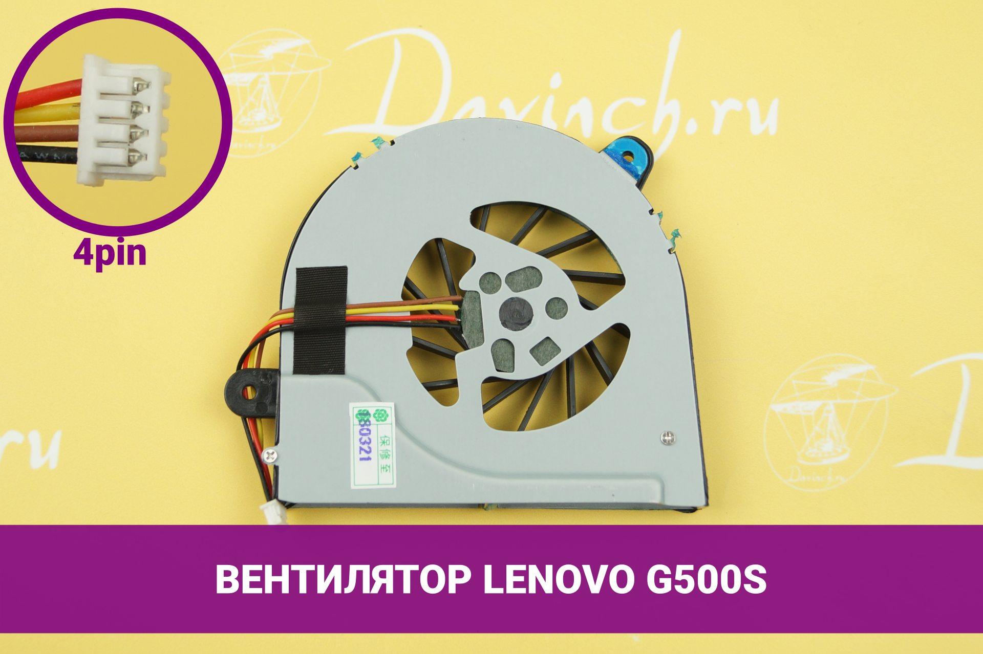 Вентилятор для ноутбука Lenovo G500S