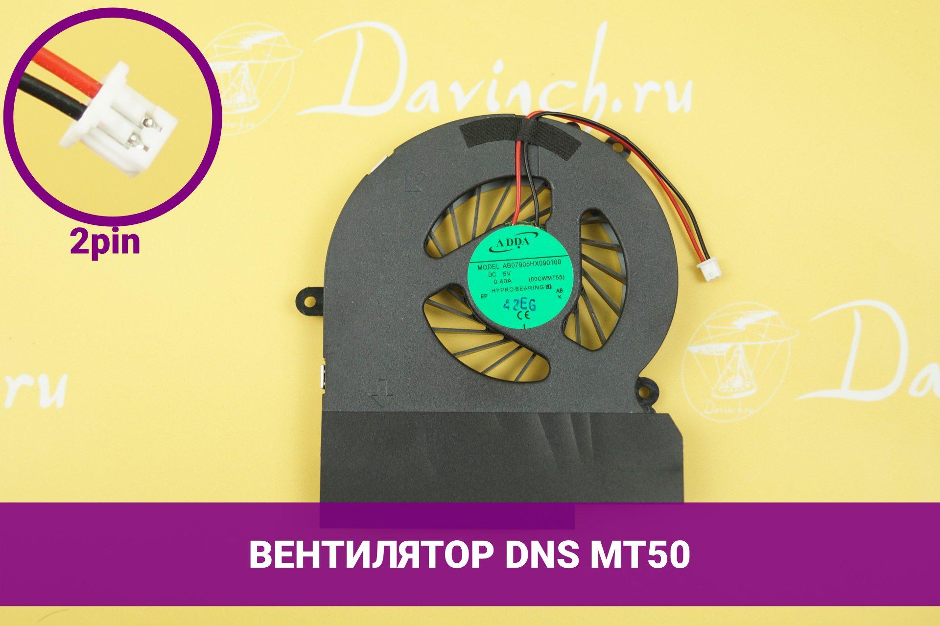 Вентилятор для ноутбука DNS MT50