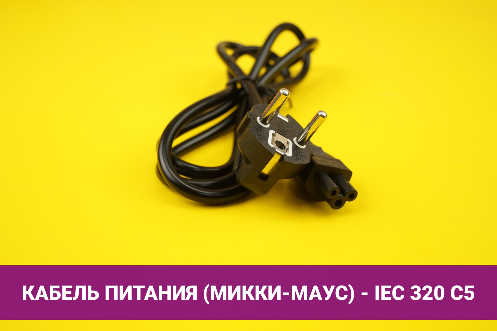 Кабель питания (микки-маус) - IEC 320 C5 1.8m