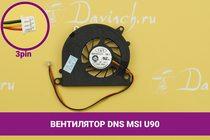 Вентилятор (кулер) для ноутбука MSI U90 | 049061