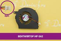 Вентилятор (кулер) для ноутбука HP Pavilion G62 | 040076