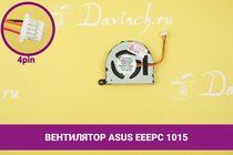 Вентилятор (кулер) для ноутбука Asus EeePC 1015 | 040110
