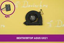 Вентилятор (кулер) для ноутбука Asus UX21 | 040119