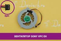 Вентилятор (кулер) для ноутбука Sony VPC-EH   049120