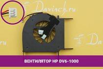 Вентилятор (кулер) для ноутбука HP Pavilion DV6-1000 | 049122