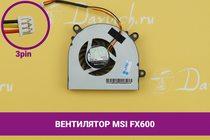 Вентилятор (кулер) для ноутбука MSI FX600 | 040127
