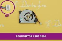 Вентилятор (кулер) для ноутбука Asus VivoBook S200 | 040130