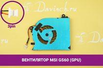 Вентилятор (кулер) для ноутбука MSI GS60 GPU | 040143
