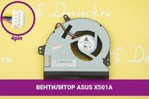 Вентилятор (кулер) для ноутбука Asus X501A | 040147