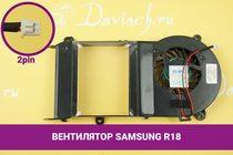 Вентилятор (кулер) для ноутбука Samsung R18 | 049150