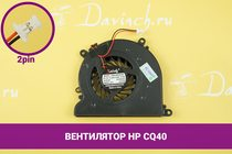 Вентилятор (кулер) для ноутбука HP CQ40 | 049154