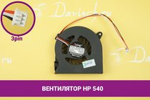 Вентилятор (кулер) для ноутбука HP Compaq 540 | 049155