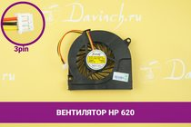 Вентилятор (кулер) для ноутбука HP Compaq 620 | 049158