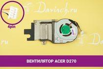 Вентилятор (кулер) для ноутбука Acer D270 | 049168
