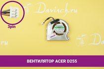 Вентилятор (кулер) для ноутбука Acer Aspire D255 | 049172
