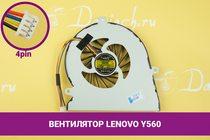 Вентилятор (кулер) для ноутбука Lenovo Y560 | 040181