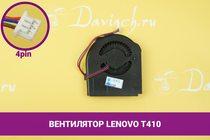 Вентилятор (кулер) для ноутбука IBM Lenovo T410 | 049182