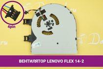 Вентилятор (кулер) для ноутбука Lenovo Ideapad FLEX 14-2 | 040186