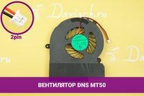 Вентилятор (кулер) для ноутбука DNS MT50 | 049187