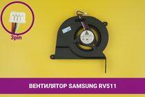 Вентилятор (кулер) для ноутбука Samsung RV511 | 049197
